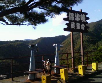 嵐山高雄パークウェイ
